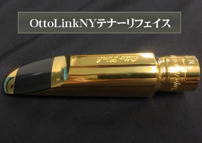 Ottolink(オットーリンク)TONE MASTER NY マウスピーステナーリフェイス品