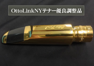 Ottolink(オットーリンク)TONE MASTER NY マウスピーステナー用優良調整品