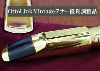 Ottolink(オットーリンク)TONE MASTER Vintage マウスピーステナー用優良調整品