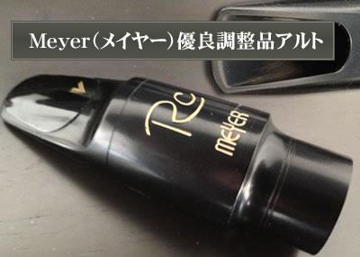 Meyer(メイヤー) アルト用優良調整品