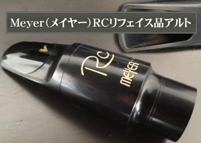 Meyer(メイヤー)5MM リッチーコールモデルアルト用リフェイス品