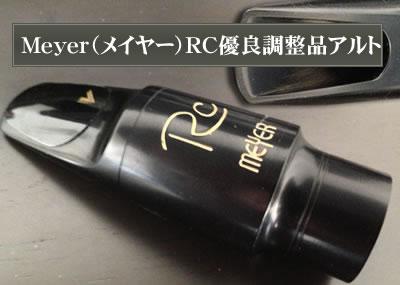 Meyer(メイヤー)5MM リッチーコールモデルアルト用優良調整品