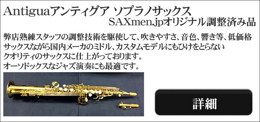 【返品対応】アンティグア ソプラノサックス(Antigua) SAXmen.jpオリジナル調整済み品