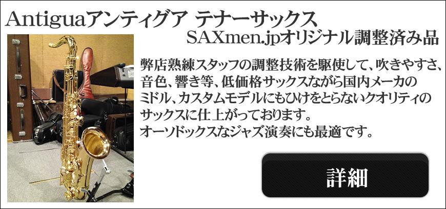 【返品対応】アンティグア テナーサックス(Antigua) SAXmen.jpオリジナル調整済み品