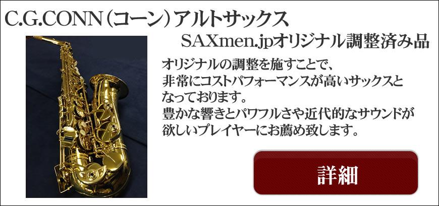 【返品対応】C.G.CONN コーン アルトサックス SAXmen.jpオリジナル調整済み品