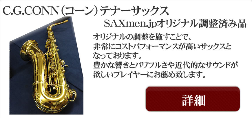 【返品対応】C.G.CONN コーン テナーサックス SAXmen.jpオリジナル調整済み品