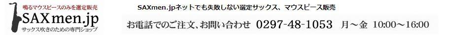 SAXmen.jp Saxophones info