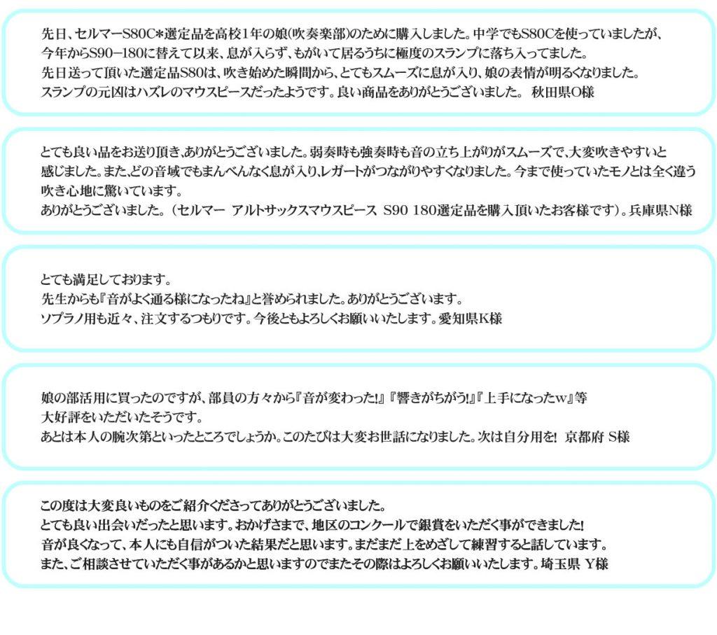 SAXmen.jp選定マウスピースレビュー